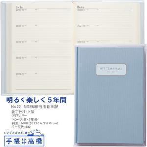 日記帳 5年 高橋書店 5年横線当用日記 2019年〜2023年 No.22|techouichiba