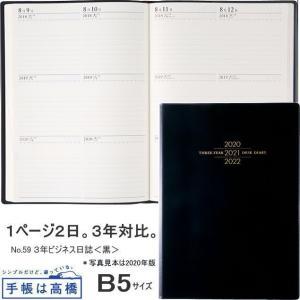 日記帳 3年 高橋書店 3年ビジネス日誌 B5サイズ 2019年〜2021年 No.59|techouichiba