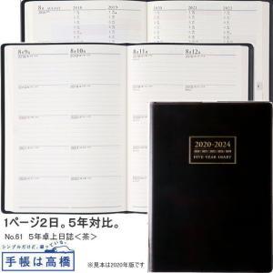 日記帳 5年 高橋書店 5年卓上日誌 2019年〜2023年 No.61|techouichiba