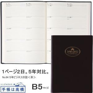 日記帳 5年 高橋書店 5年ビジネス日誌 B5  2018年〜2022年 No.64|techouichiba