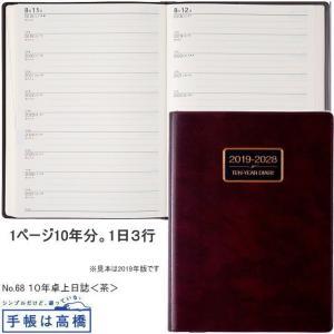 日記帳10年 高橋書店 10年卓上日誌 A5サイズ 2018年〜2027年 No.68|techouichiba