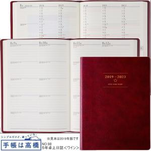 日記帳 5年 高橋書店 5年卓上日誌 A5サイズ 2019年〜2023年 No.98|techouichiba