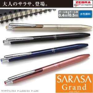 ゼブラ サラサ グランド ボールペン 大人のサラサ|techouichiba