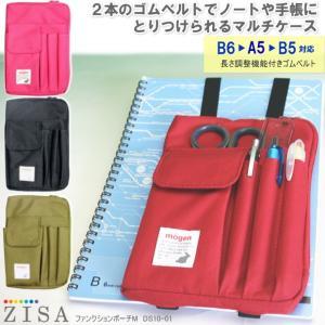 手帳やノート、タブレットケースにゴム付ペンケース ペンポーチ|techouichiba