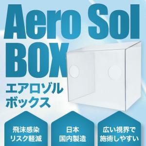 エアロゾルボックス|techtbaco