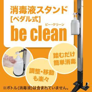 消毒液スタンド[ペダル式]【be clean】|techtbaco