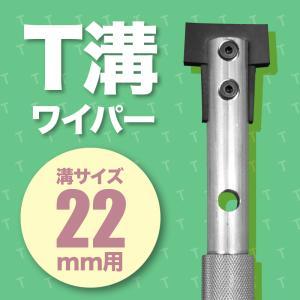 T溝ワイパー[22用]|techtbaco