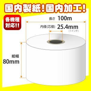 ノーマル保存サーマルレジロール 80×100m×1 小箱(20巻入)|tecline