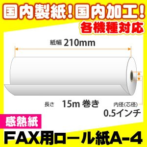 FAX用感熱ロール紙A-4 210×15×0.5(1ケース・12巻入)|tecline