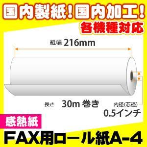 FAX用感熱ロール紙A-4 216×30×0.5(1ケース・12巻入)|tecline