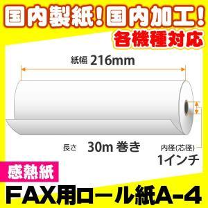 FAX用感熱ロール紙A-4 216×30×1(1ケース・12巻入)|tecline