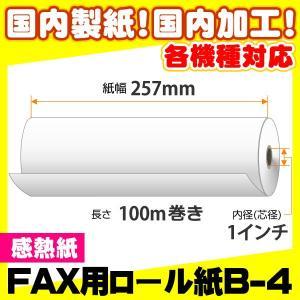 FAX用感熱ロール紙B-4 257×100×1(1ケース・6巻入)|tecline