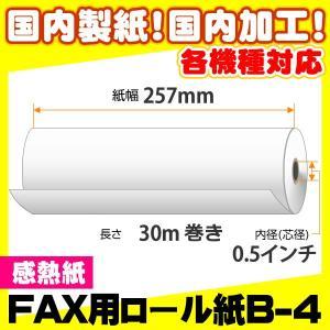 FAX用感熱ロール紙B-4 257×30×0.5(1ケース・12巻入)|tecline