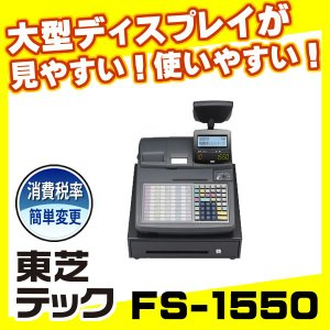 飲食向け高性能レジスター FS-1550|tecline