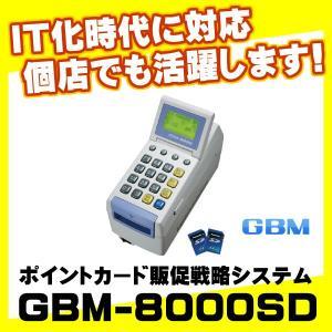 IT化時代に対応!GBM-8000SD|tecline