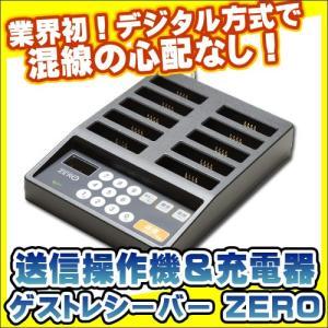 ゲストレシーバー ZERO:送信操作機&充電器|tecline