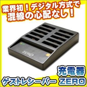 ゲストレシーバー ZERO:充電器|tecline