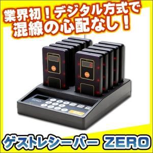 ゲストレシーバー ZERO:お得な10台セット|tecline