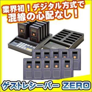 ゲストレシーバー ZERO:お得な20台セット(充電器1台)|tecline