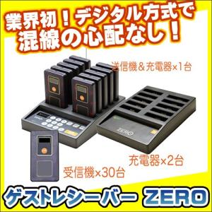 ゲストレシーバー ZERO:お得な30台セット(充電器2台)|tecline