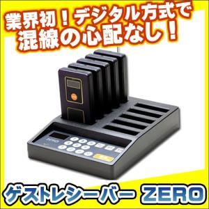 ゲストレシーバー ZERO:お得な5台セット|tecline