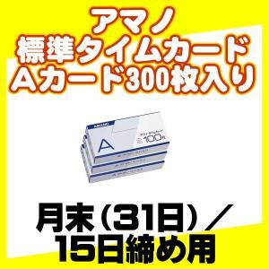 アマノ標準タイムカード Aカード(月末/15日締)(300枚)|tecline