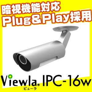SolidCamera Viewla IPC-16w|tecline