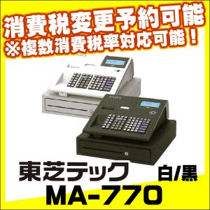 【東芝テック】MA-770 物販向け電子レジスター|tecline