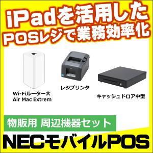 【NEC モバイルPOS】物販用周辺機器セット|tecline