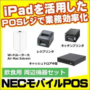 【NEC モバイルPOS】飲食用周辺機器セット|tecline