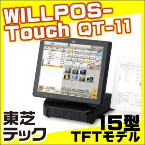 【東芝テック】高性能タッチPOSターミナルWILLPOS-Touch(ウィルポス・タッチ)QT-11【15型TFTモデル】|tecline