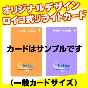 ★オリジナルデザイン★ロイコ式リライトカード2,000枚|tecline