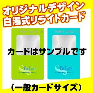 ★オリジナルデザイン★白濁式リライトカード白濁式リライトカード3,000枚|tecline