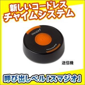 ★スマジオ送信機(カラー3種)★|tecline