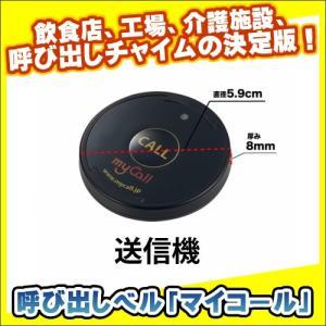 【呼び出しベル】マイコール 送信機(カラー3種)|tecline