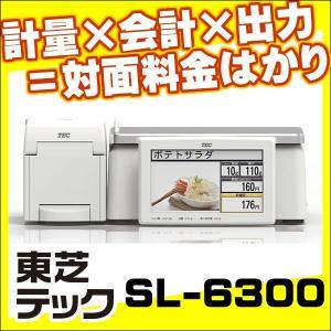 対面料金はかり SL-6300|tecline