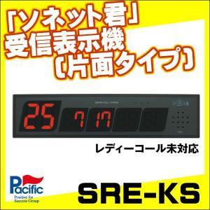 【ソネット君】受信表示機SRE-KS【片面タイプ】|tecline