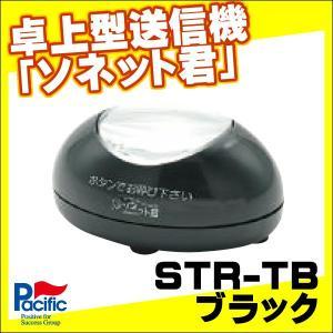 【ソネット君】卓上型送信機STR-TB【ブラック】|tecline