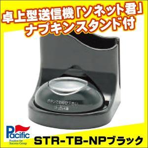 【ソネット君】卓上型送信機STR-TB-NP【ブラック】ナプキンスタンド付き|tecline