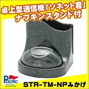 【ソネット君】卓上型送信機STR-TM-NP【みかげ】ナプキンスタンド付き|tecline