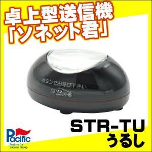 【ソネット君】卓上型送信機STR-TU【うるし】|tecline