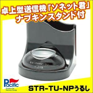 【ソネット君】卓上型送信機STR-TU-NP【うるし】ナプキンスタンド付き|tecline