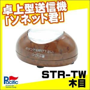 【ソネット君】卓上型送信機STR-TW【木目】|tecline