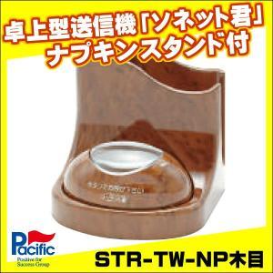 【ソネット君】卓上型送信機STR-TW-NP【木目】ナプキンスタンド付き|tecline