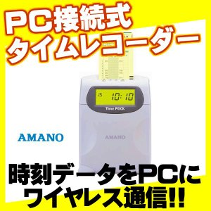 AMANO PC接続式タイムレコーダー TimeP@CK II WL(ワイヤレス通信モデル)|tecline