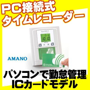 AMANO PC接続式タイムレコーダー TimeP@CK-iC II WL(ワイヤレス通信モデル)|tecline