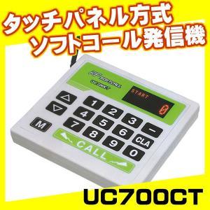 ソフトコール発信機UC700CT|tecline