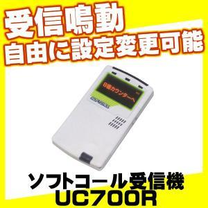 ソフトコール受信機UC700R|tecline