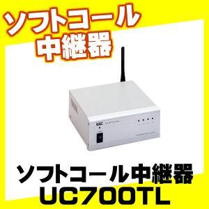ソフトコール中継器UC700TL|tecline