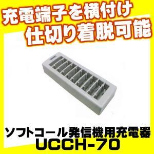 ソフトコール発信機用充電器UCCH-70|tecline